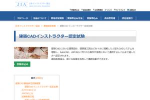 建築CADインストラクター資格